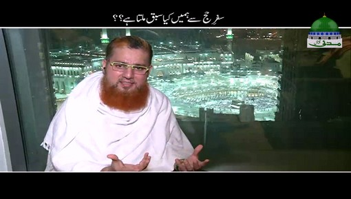 Safar e Hajj Say Hamain Kia Sabaq Milta Hai?