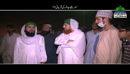 Andhay Janwar Ki Qurbani