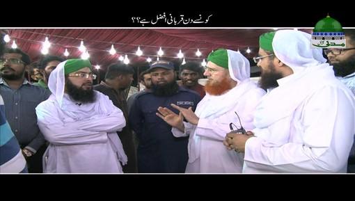 Konsay Din Qurbani Afzal Hai?