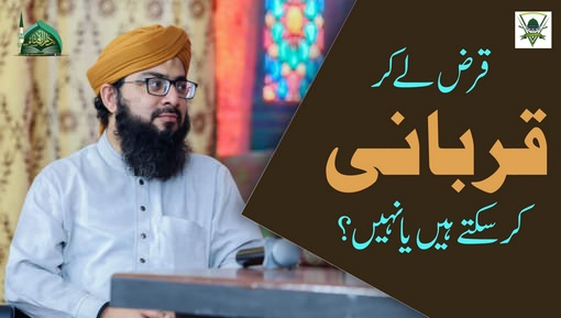 Qarz Lay Kar Qurbani Kar Saktay Hain?
