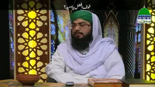 Khauf Afzal Ya Umeed?