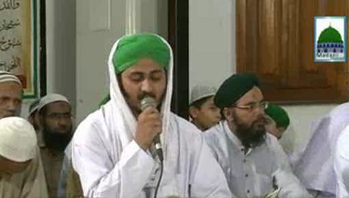 Mujhay Bulalo Aaqa ﷺ