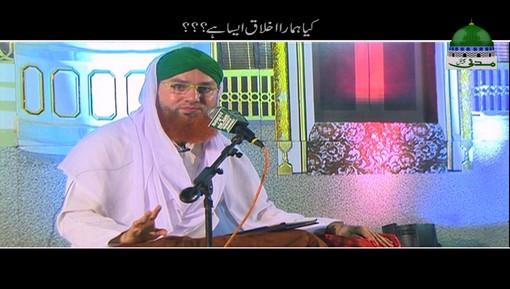 Kia Hamara Akhlaq Aisa Hai?