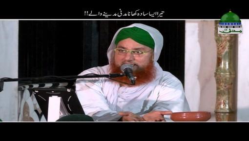 Tera Aisa Sada Khana Madani Madinay Walay