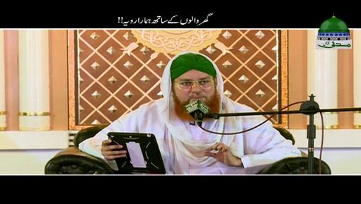 Ghar Walon Kay sath Hamara Rawaiya