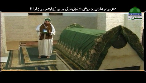 Hazrat Abdullah Bin Rawaha Ki Seerat