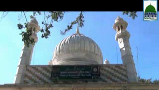 Yeh Dais Hai Meray Khawaja Ka Ep 33 - Hazrat Qamar Ali Shah Darwaish رحمۃ اللہ علیہ