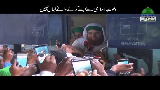 Dawat e Islami Say Muhabbat Karnay Walay Kahan Nahi