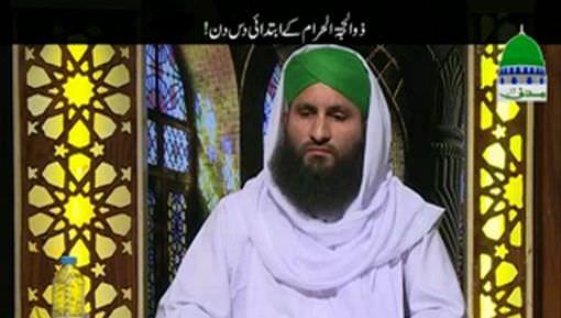 Zul Hijja Kay Ibtidai 10 Din