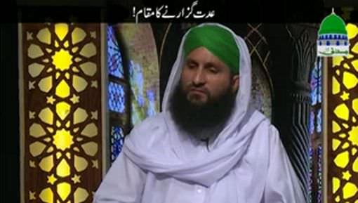 Iddat Guzaarnay Ka Maqam