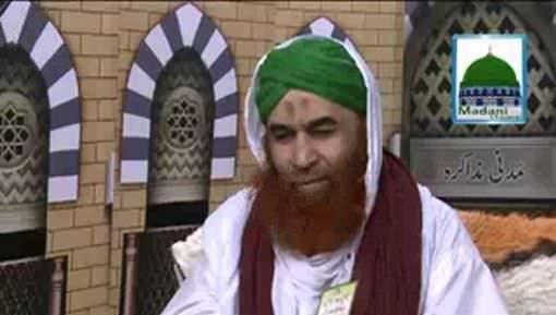 Madani Muzakra - 5 Lakh Tankhawa Magar Ghareeb