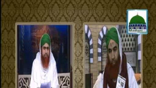 Madani Muzakra - Aik Saal Na Guzray Shadi Ho Jaye