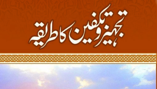Audio Book - Tajheez O Takfeen Ka Tarika Part 01