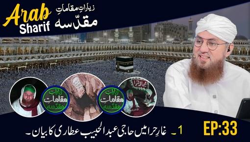 Ziyarat E Maqamat E Muqaddasa Ep 06 - Mazar Mubarak Hazrat Abu Darda رضی اللہ عنہ