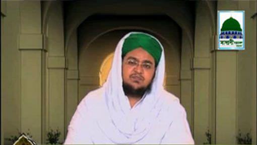 Faizan e Quran Ep 62 - Surah Al-Anaam Ayat 67 To 82 Bangla Subtitled