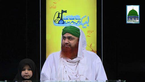 لبّیک Main Hazir Hon Ep 02 - Safar Say Kia Laye?