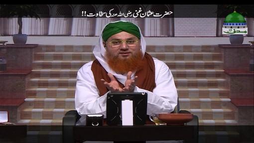 Hazrat Usman e Ghani رضی اللہ عنہ Ki Sakhawat
