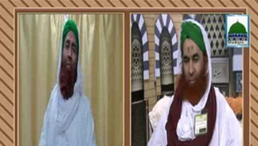 Madani Muzakra - Sadqay Tum Par Ho Dil O Jan Amina رضی اللہ تعالٰی عنہا
