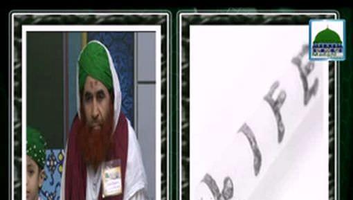Madani Muzakra - Ulama e Deen Ki Shan Ma Iftitah e Bukhari