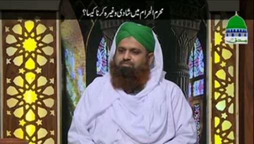 Muharram Main Shadi Karna Kaisa?