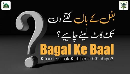 Ghair Zarori Baal Kitnay Din Tak Kaat Lena Chahiye?