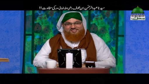 Abdulrahman Bin Auf رضی اللہ عنہ Ki Sakhwat