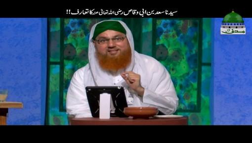 Saad Bin Abi Waqas رضی اللہ عنہ Ka Taruf