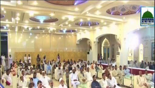 Majlis Tajiran Kay Tahat Shakhsiyaat Ijtima