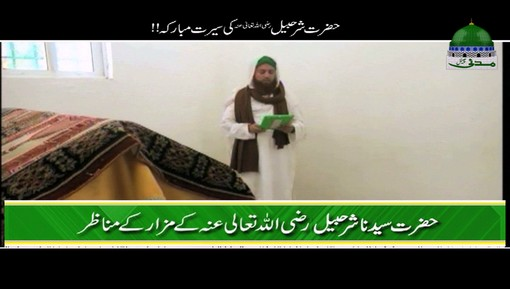Hazrat Sharhabeel رضی اللہ عنہ Ki Seerat