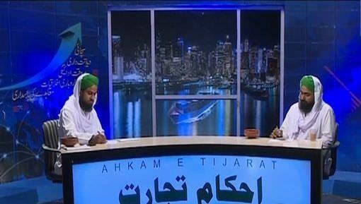 Cheque Ki Khareed o Farukht Karna Kaisa?