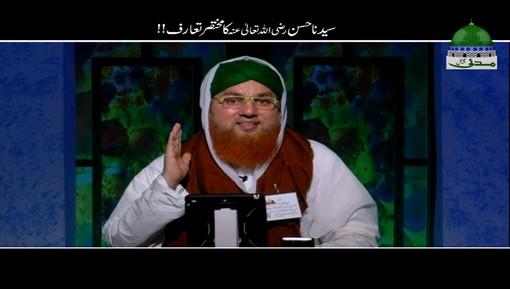 Imam Hasan رضی اللہ عنہ Ka Mukhtasar Taruf