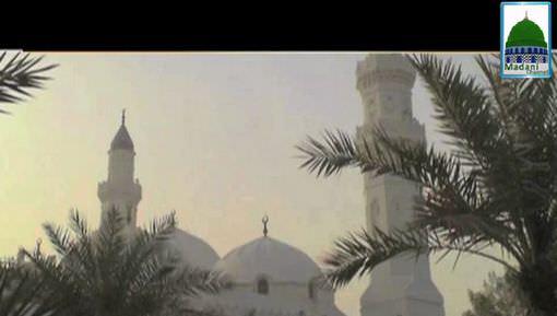 Ziyarat e Haramain Ep 05 - Masjid e Quba