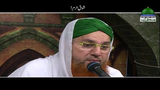 Shauq e Haram