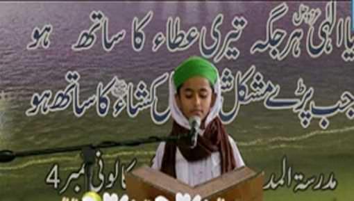 یٰس Shareef Parhnay Ki Fazilat