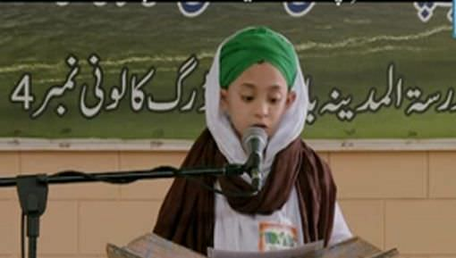 Quran e Pak Kay Zariye Shifa