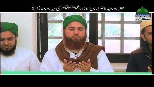 Hazrat Sayyiduna Zarrar Bin Alazwar رضی اللہ عنہ Ki Seeart Mubarak