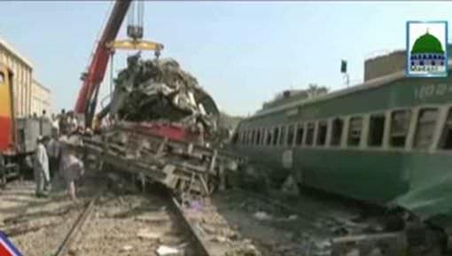 Train Hadsay Par Ameer e Ahlesunnat Ka Soori Paigham