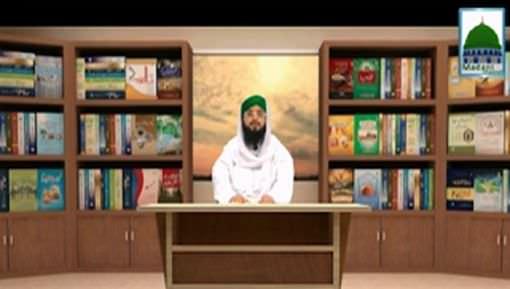 Rasulullah ﷺ Ki 40 Ahadis Ep 41 - Rahmat e Ilahi Ki Wusat