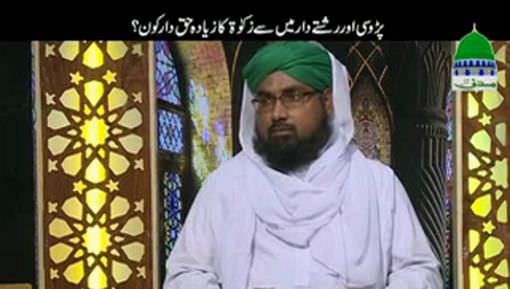Parosi Aur Rishtay Dar Main Say Zakat Ka Ziyada Haq Dar Kon?