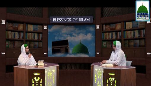 Blessings Of Islam Ep 15 - The Love Of ALLAH
