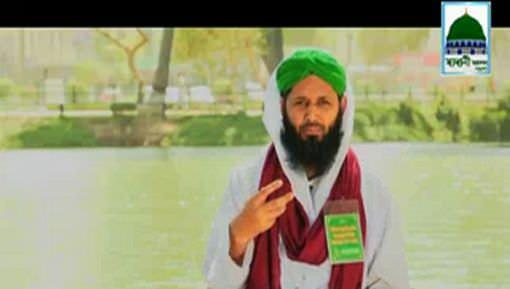 Ajaib ul Quran Ep 01