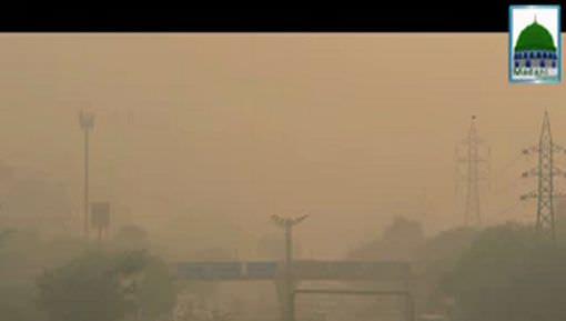 Smog(Dhund) Say Ihtiyat