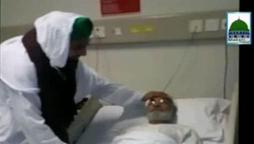 Rukn e Shura Haji Azhar Attari Ki Asif Attari Kay Walid Sahib Say Ayadat
