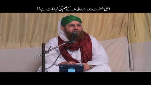 Aala Hazrat رحمۃ اللہ علیہ Kay Ilm Ki Kia Baat Hai