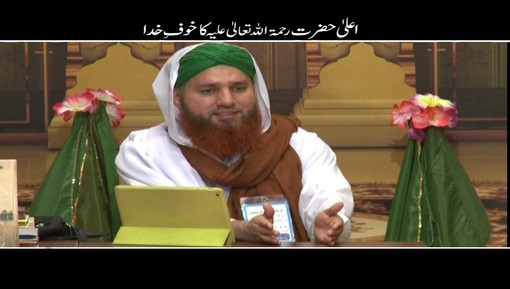 Aala Hazrat رحمۃ اللہ علیہ Ka Khauf e Khuda