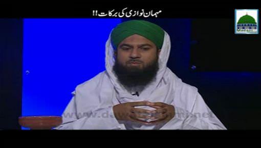 Mehman Nawazi Ki Barakat