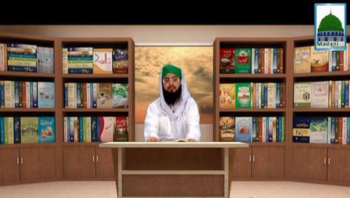Rasulullah ﷺ Ki 40 Ahadis Ep 43 - Nabi e Kareem ﷺ Hamaray Liye Bais e Rahmat Hain