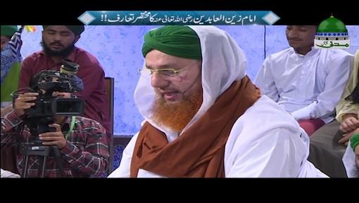 Imam Zain ul Abideen رضی اللہ عنہ Ka Mukhtasar Taruf