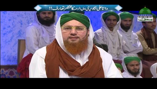 Data Ali Hajweri علیہ الرحمہ Ka Mukhtasar Taruf