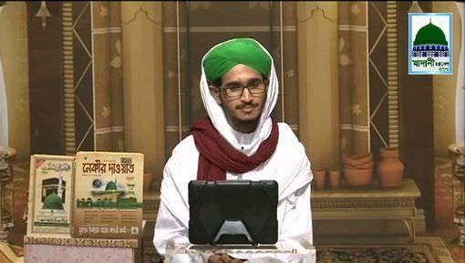 Najat Ka Rasta Ep 05 - Riya Kari Say Bachnay Kay Asbab